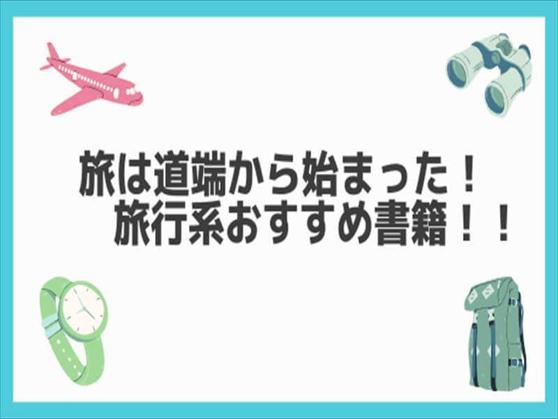 旅は道端から始まった!おすすめ旅行系書籍!!