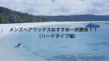 メンズヘアワックスおすすめ一択勝負!!(ハードタイプ編)