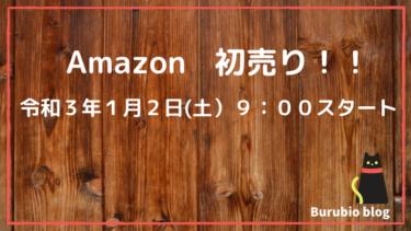 【Amazon初売り】スタート・迷っているなら買うべきです!!