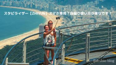 スタビライザー【ZHIYUN】スマホ専用?自撮り使い方が楽なんです!