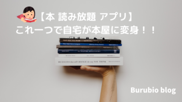 【本読み放題 アプリ】これ一つで自宅が本屋に変身!!