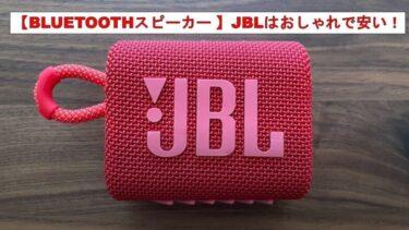 【Bluetoothスピーカー 】JBLはおしゃれ で安い!