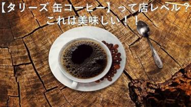 【タリーズ 缶コーヒー】って店レベル?これは美味しい!!