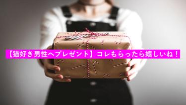 【猫好き男性へプレゼント】コレもらったら嬉しいね!